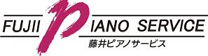 Fujii Piano Service