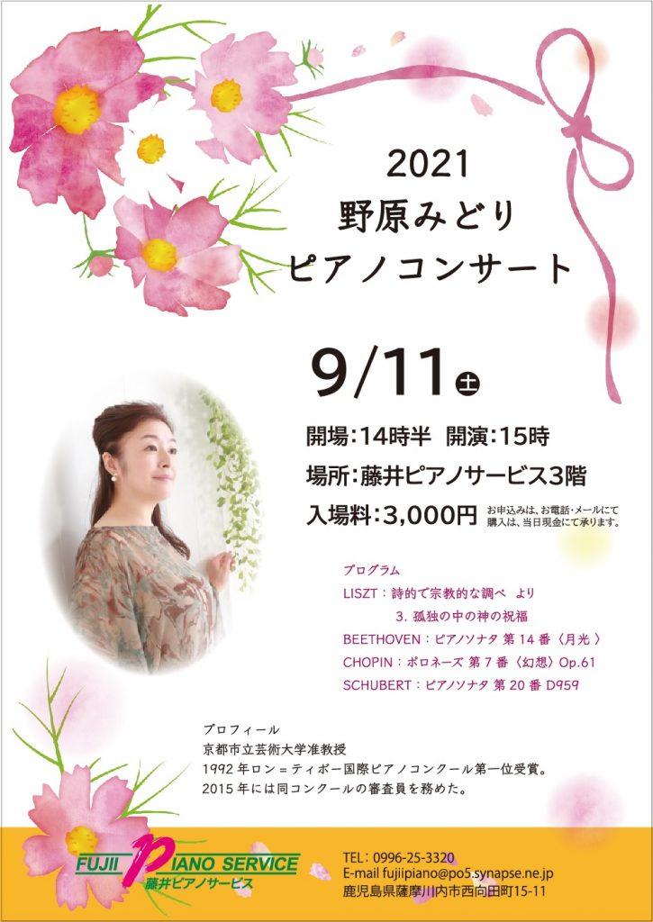 2021-9-11野原みどりピアノコンサート