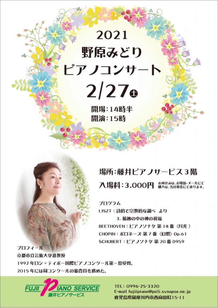 2021-2-27コンサート
